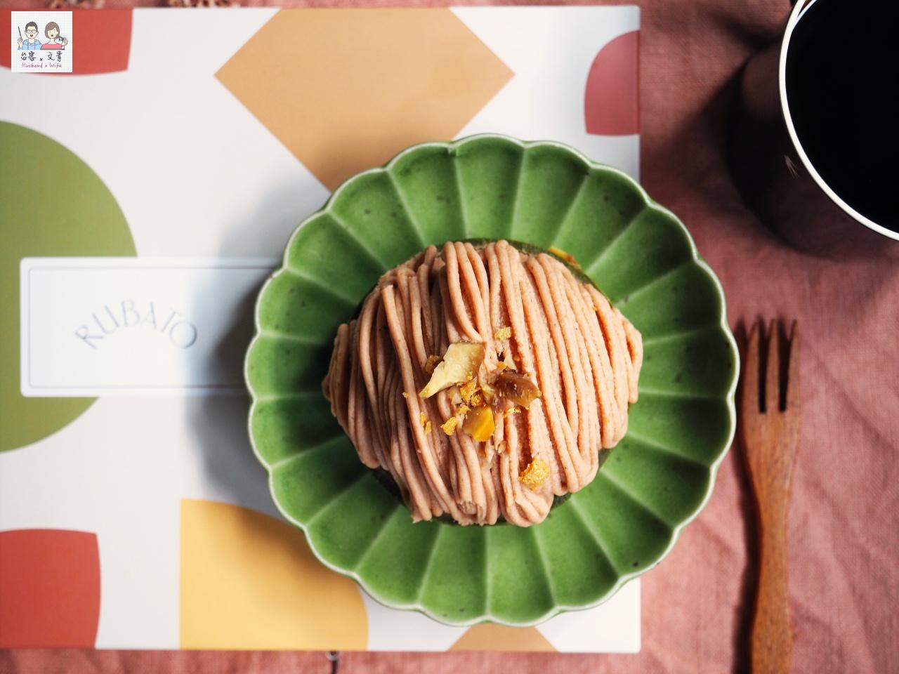 【網購⋈甜點】來一趟味覺旅行  手工甜點工作室「Rubato Handmade Lab.」 @台客X文青的夫婦日常