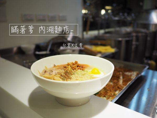 【台北⋈美食】在無印感空間嘗一碗「瞞著爹 麵店」的柚子胡椒拉麵吧! @台客X文青的夫婦日常