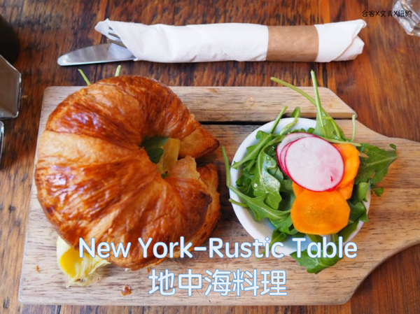 【紐約⋈美食】自家手工製作 健康的地中海系料理「Rustic Table」 @台客X文青的夫婦日常