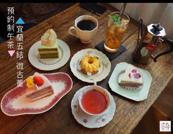 【宜蘭⋈咖啡】(三訪更新有影片) 預約制的私宅甜點 「微古董」讓人感受法式美好的生活 @台客X文青的夫婦日常