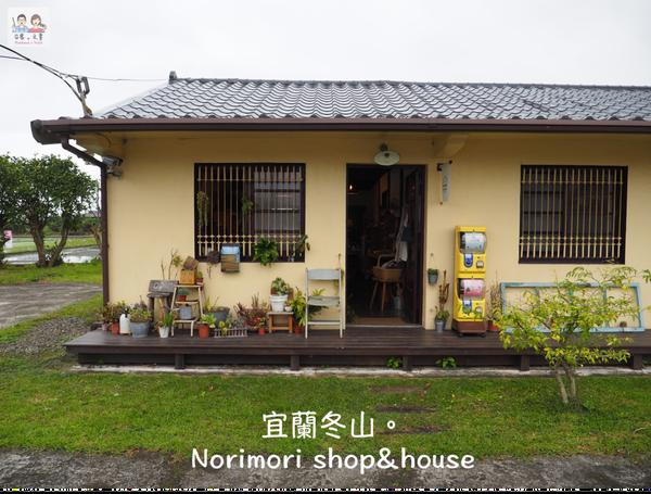 【宜蘭⋈散策】位於田中的選物店「Norimori shop&house」打造你對生活的美好想像  雜貨控放聲尖叫吧! @台客X文青的夫婦日常