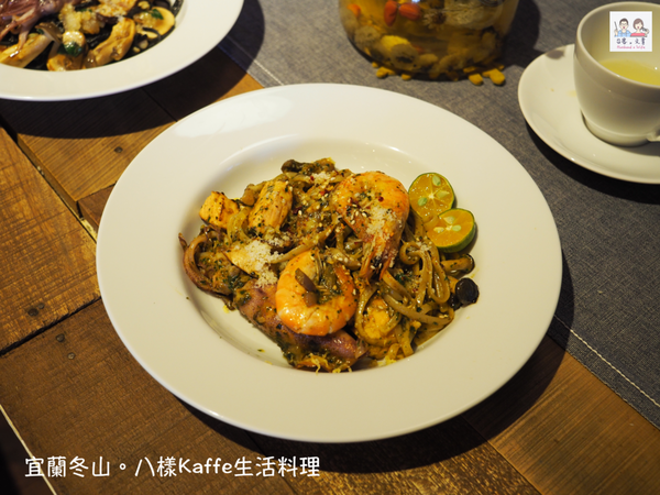 【宜蘭⋈美食】(一訪+二訪)預約制的私房美味 「八樣Kaffe」生活料理 讓人安心品嚐美食裡的溫暖心意 @台客X文青的夫婦日常