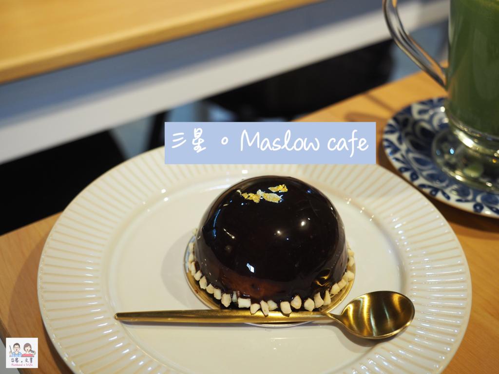 【台北⋈咖啡】漫遊大稻埕 彎進小巷品嘗「有木之森」的質樸手作甜點 @台客X文青的夫婦日常